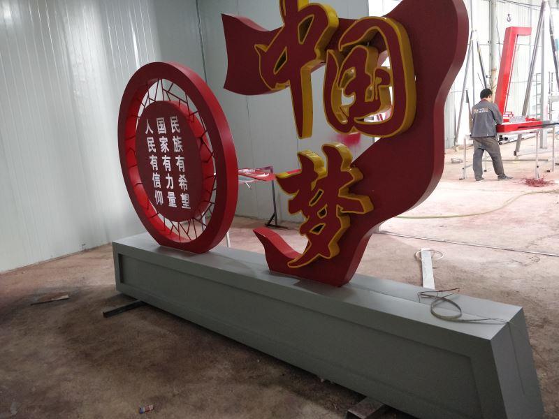党建文化标牌-中国梦