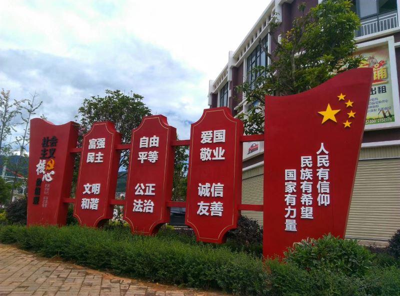 党建文化宣传标牌
