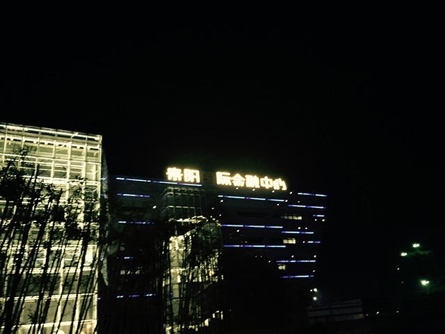 中天金融城